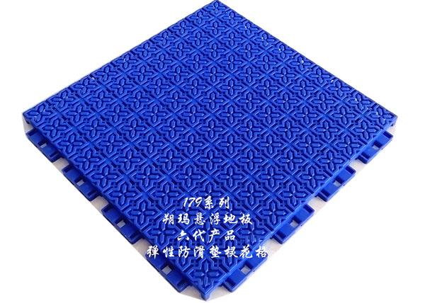 宝石蓝(弹性防滑垫棂花格)