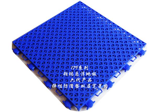 宝石蓝(弹性防滑垫双层宽菱格)