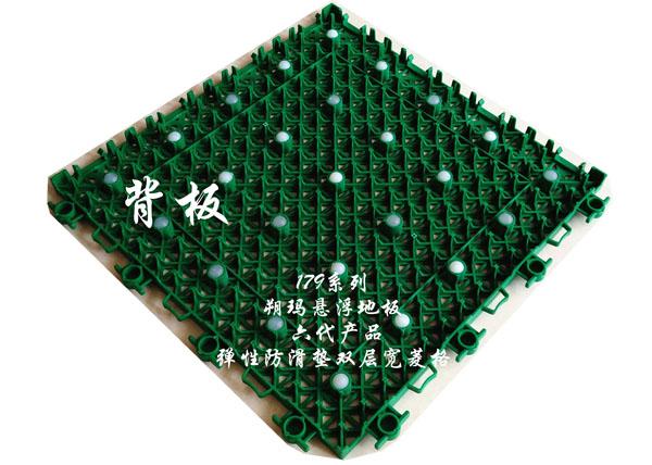 松树绿背板(弹性防滑垫双层宽菱格)